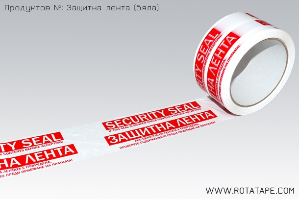 защитна лента security seal